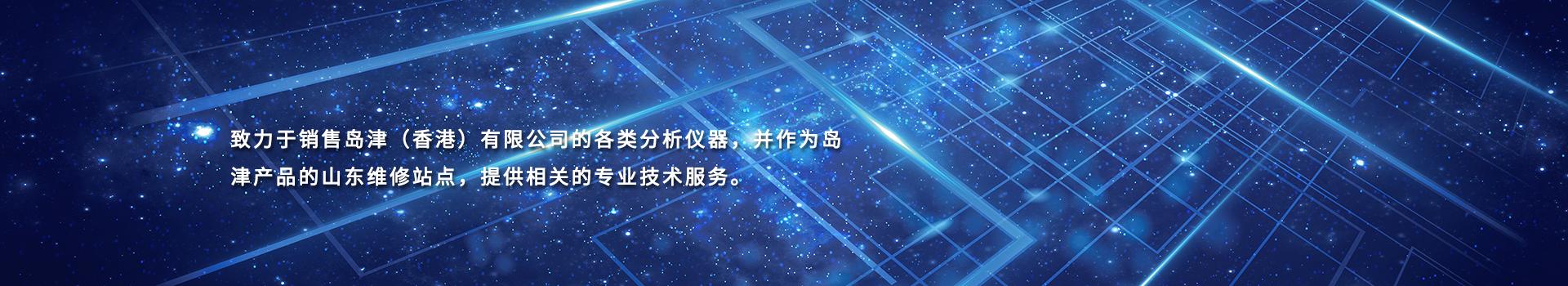 济南汇海龙盛科技有限公司
